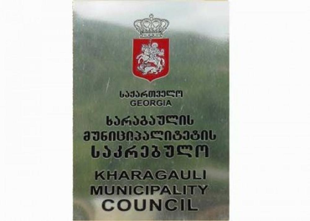 http://new.admin.kharagauli.ge/images/_12.jpg