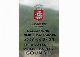 http://new.admin.kharagauli.ge/images/_25.jpg