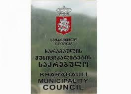 http://new.admin.kharagauli.ge/images/_29.jpg