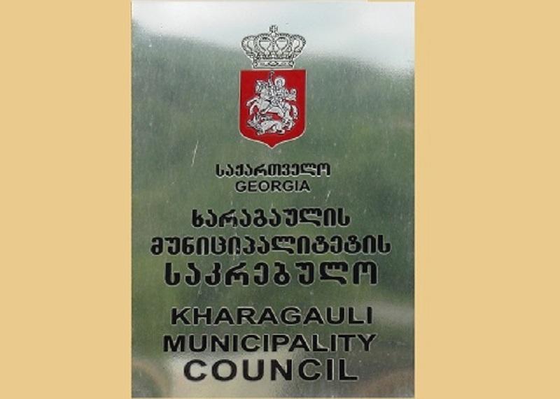 http://new.admin.kharagauli.ge/images/_38.jpg
