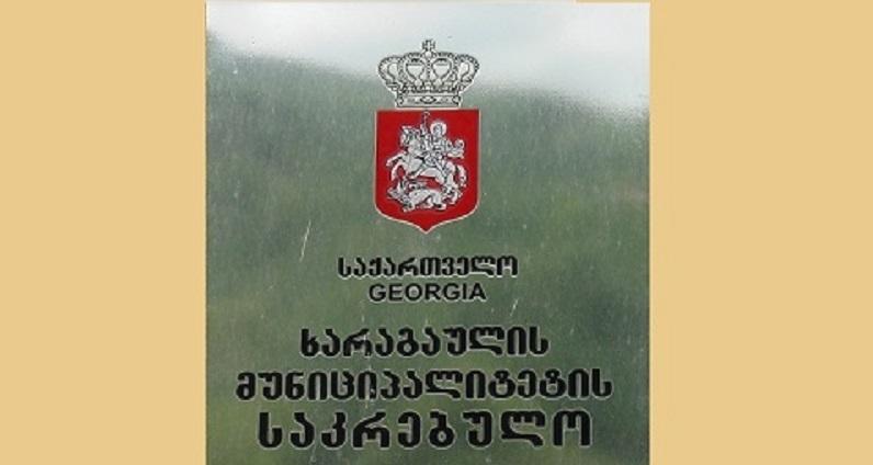 http://new.admin.kharagauli.ge/images/_57_1_1_1_2.jpg