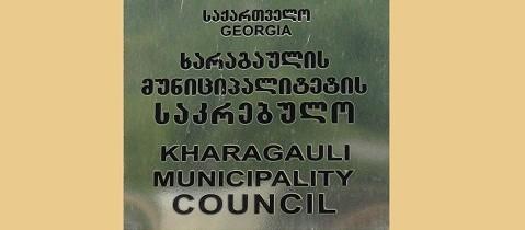 http://new.admin.kharagauli.ge/images/sak-23445aa_1.jpg