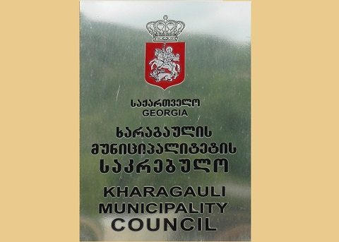 http://new.admin.kharagauli.ge/images/sak-23445aa_2.jpg