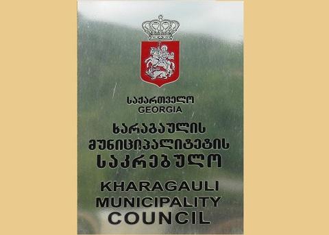 http://new.admin.kharagauli.ge/images/sak-23445aa_3.jpg